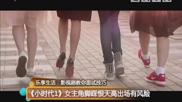 《小时代1》女主角脚踩恨天高出场有风险