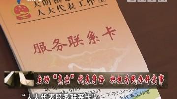 """[2019-01-19]人大代表:主动""""亮出""""代表身份 积极为民办好实事"""