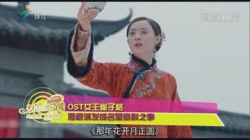 OST女王崔子格 厚积薄发成名是意料之事