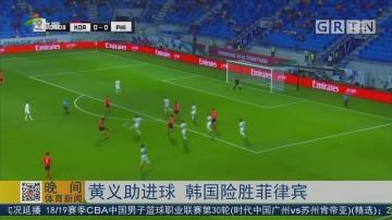 黄义助进球 韩国险胜菲律宾