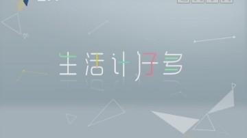 [2019-01-19]生活计仔多:天天家常菜:南洋风味蜜汁排骨