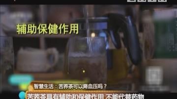 苦荞茶具有辅助和保健作用 不能代替药物