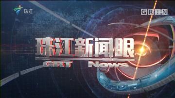 [HD][2019-01-26]珠江新闻眼:广东省政协十二届二次会议开幕 首设委员通道