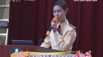 [2019-01-02]南方小记者:朝天小学开展应急安全进校园活动