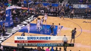 NBA:篮网惊天逆转魔术
