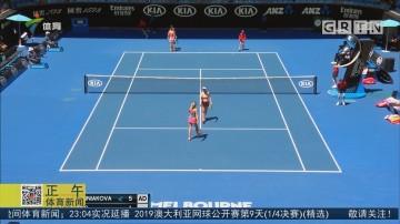 澳网 斯托瑟/张帅晋级女双半决赛