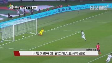 卡塔尔胜韩国 首次闯入亚洲杯四强