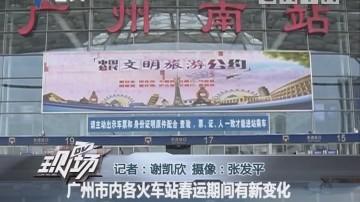 广州市内各火车站春运期间有新变化