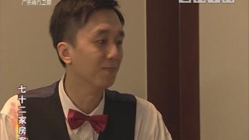 [2019-01-04]七十二家房客:深入虎穴(上)