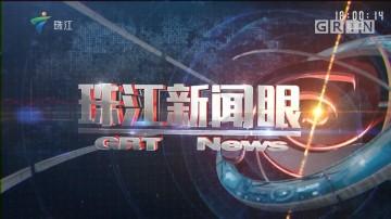 [HD][2019-01-21]珠江新闻眼:2019年春运正式启动 30亿人次即将踏上归途