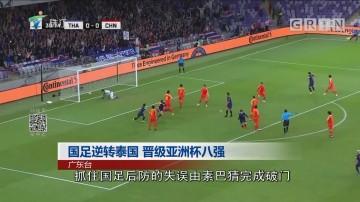 国足逆转泰国 晋级亚洲杯八强