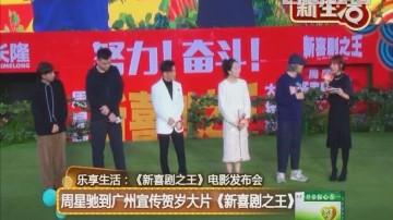 周星驰到广州宣传贺岁大片《新喜剧之王》