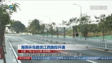 海珠环岛路滨江西路段开通