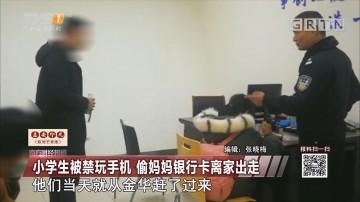 小学生被禁玩手机 偷妈妈银行卡离家出走