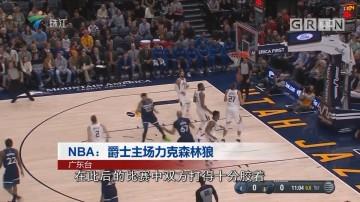 NBA:爵士主场力克森林狼