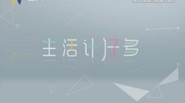 [2019-01-30]生活计仔多:健康有料:青蛙操真能随便做吗?