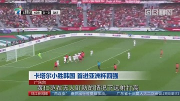 卡塔尔小胜韩国 首进亚洲杯四强