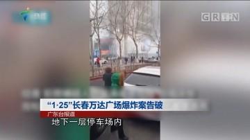 """""""1·25""""长春万达广场爆炸案告破"""