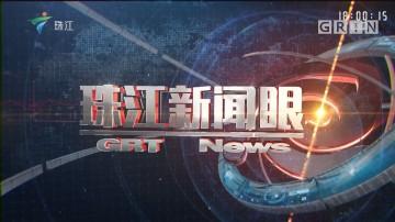 [HD][2019-01-20]珠江新闻眼:省委常委会召开会议专题研究我省非洲猪瘟防控工作