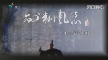 [HD][2019-01-07]文化珠江:剑斩风浪——雕塑家吴雅琳