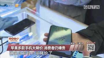 苹果多款手机大降价 消费者仍嫌贵