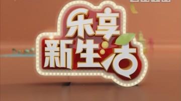 [2019-01-09]乐享新生活:《健康生活》手脚冰凉需警惕三种疾病