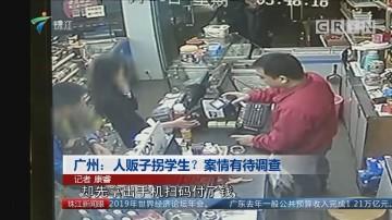 广州:人贩子拐学生?案情有待调查
