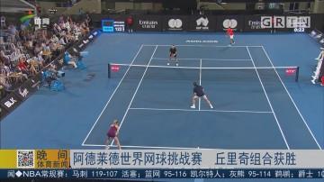 阿德莱德世界网球挑战赛 丘里奇组合获胜