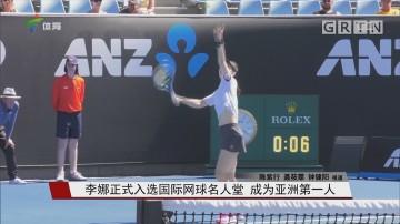 李娜正式入选国际网球名人堂 成为亚洲第一人