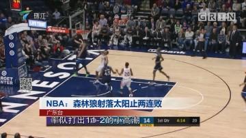 NBA:森林狼射落太阳止两连败