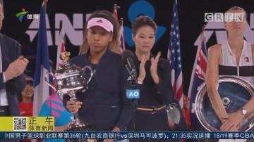 大坂娜奥米夺得澳网女单冠军