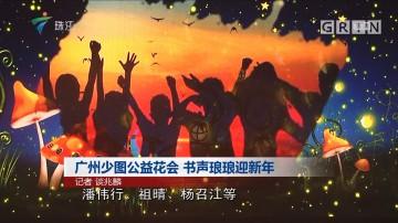 广州少图公益花会 书声琅琅迎新年