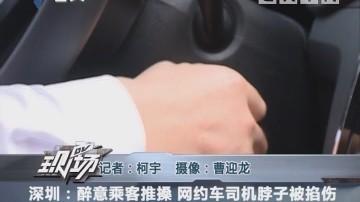 深圳:醉意乘客推搡 网约车司机脖子被掐伤