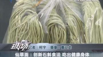 仙草面:创新石斛食法 吃出健康身体