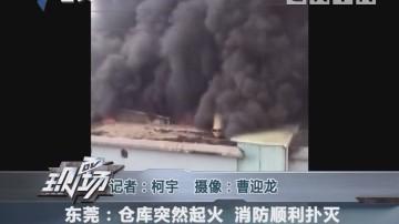 东莞:仓库突然起火 消防顺利扑灭