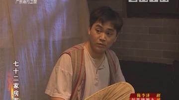 [2019-01-03]七十二家房客:线人发仔(下)