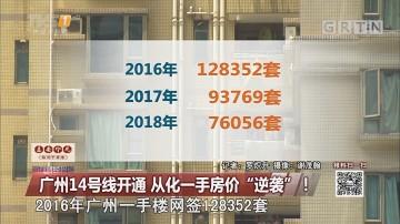 """广州14号线开通 从化一手房价""""逆袭""""!"""