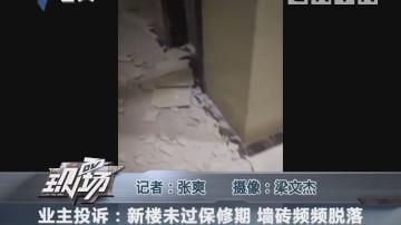 业主投诉:新楼未过保修期 墙砖频频脱落