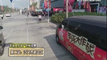 年货大作战户外挑战赛 第二站:江门市新会区