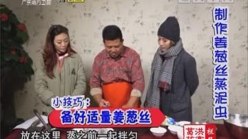制作姜葱丝蒸泥虫