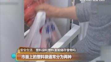 市面上的塑料袋通常分为两种