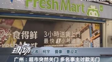 广州:超市突然关门 多名事主讨款无门