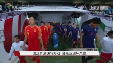 国足再演逆转好戏 晋级亚洲杯八强
