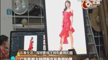 广东影视主持团新年形象照拍摄
