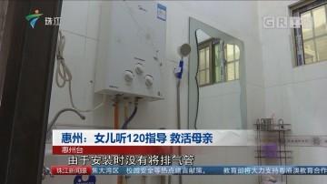 惠州:女儿听120指导 救活母亲