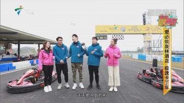 [HD][2019-01-18]全民叹世界:爱必侬泉林酒店 极速卡丁车