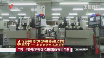 广东:打好促进实体经济健康发展组合拳