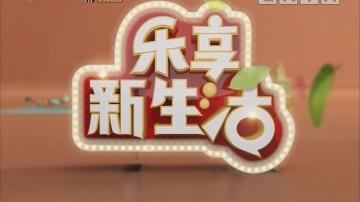 [2019-01-01]乐享新生活:《健康生活》肚脐需要常规清洁