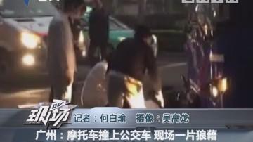 广州:摩托车撞上公交车 现场一片狼藉