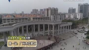 年货大作战户外挑战赛 第一站:广州市花都区